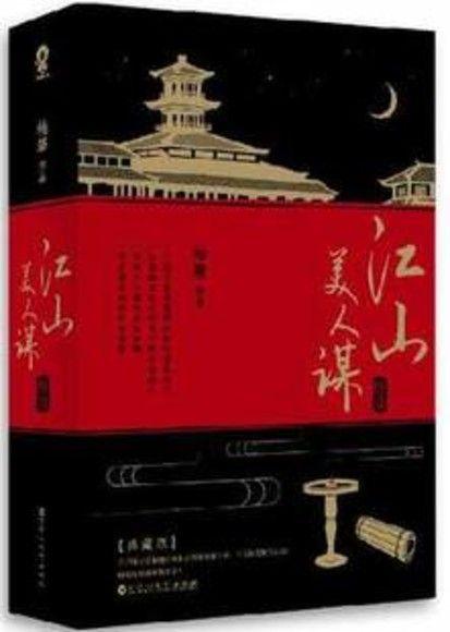 江山美人谋.终章 (典藏版)(全二册)