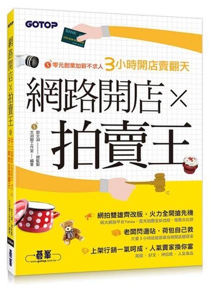 網路開店x拍賣王:零元創業加薪不求人3小時開店賣翻天