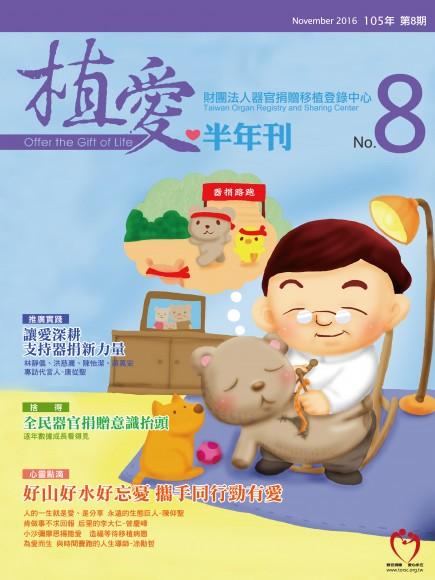 「植愛」器官捐贈半年刊 第八期