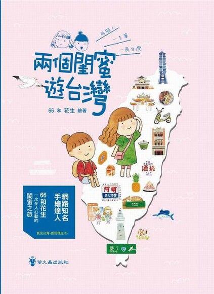 兩個閨蜜遊台灣