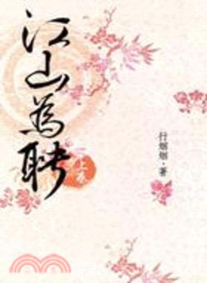 江山為聘(上)