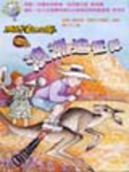魔法校車-澳洲遠征隊(平裝)