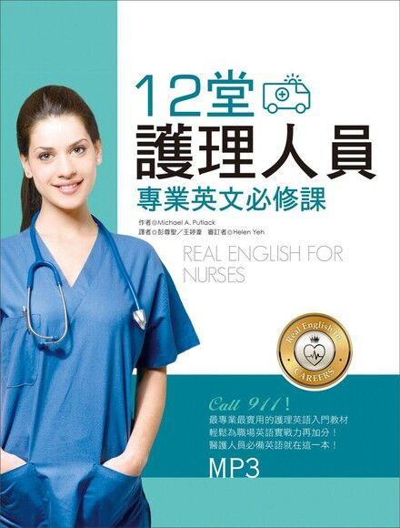 12堂護理人員專業英文必修課(菊8K+1MP3)