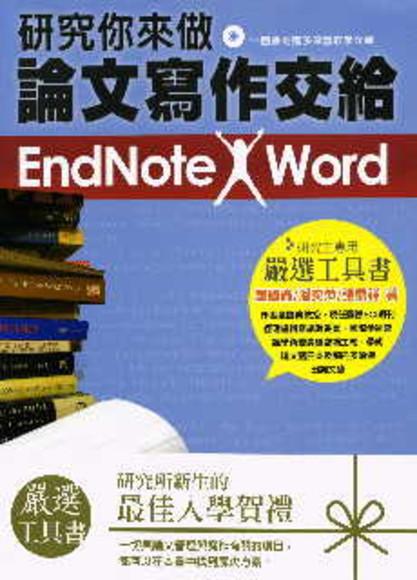 研究你來做論文寫作交給EndNote Word(三版)(附光碟)