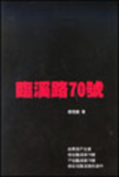 臨溪路70號(平裝)