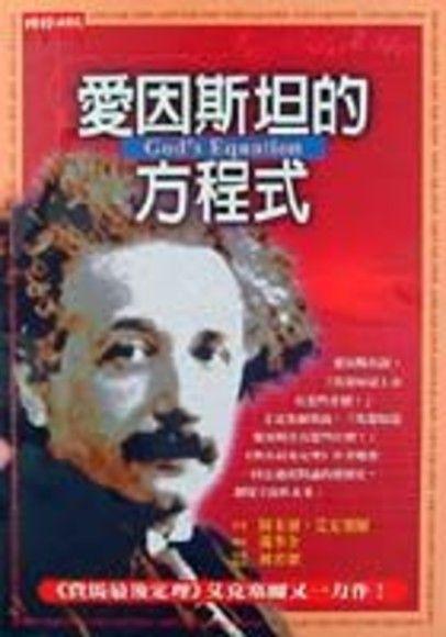 愛因斯坦的方程式