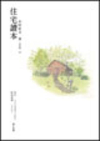 住宅讀本(平裝)