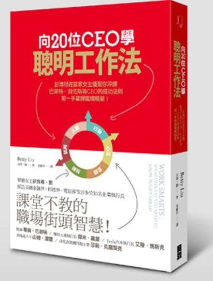 向20位CEO學聰明工作法:彭博財經當家女主播幫你淬鍊巴菲特、貝佐斯等CEO的成功法則,第一手掌握職場精要!