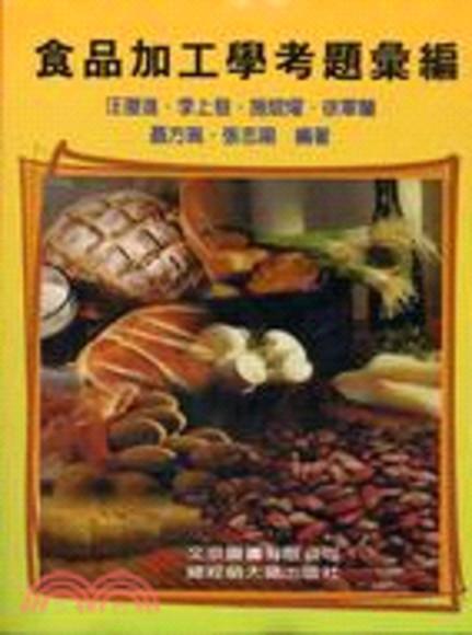 食品加工學考題彙編(初版)