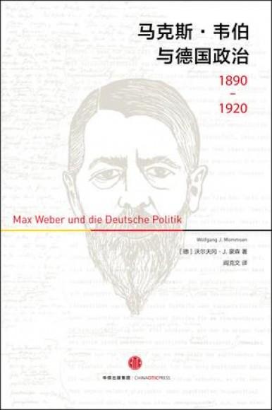 马克斯.韦伯与德国政治