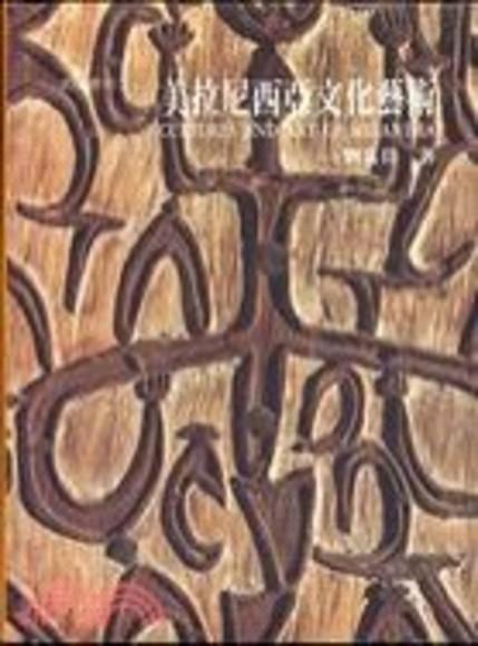 美拉尼西亞文化藝術