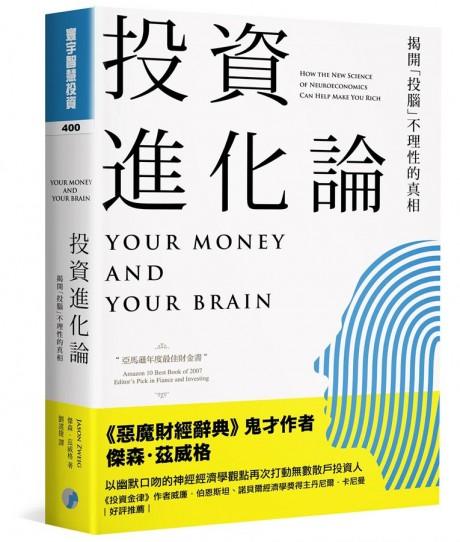 投資進化論:揭開投腦不理性的真相