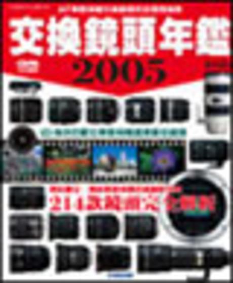 2005交換鏡頭年鑑