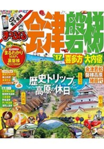 會津.磐梯.喜多方.大內宿旅遊指南 2017年版
