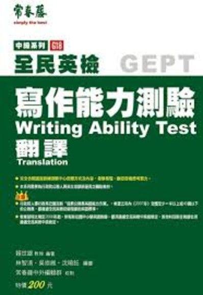 中級寫作能力測驗-翻譯
