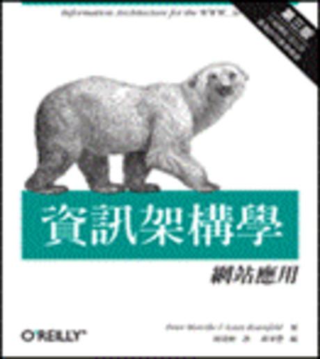 資訊架構學-網站應用 第三版
