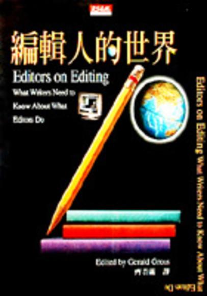 編輯人的世界