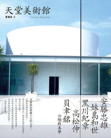 天堂美術館