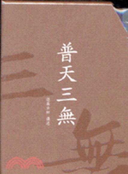 普天三無(全套:精裝)
