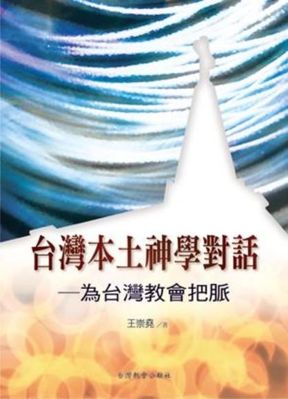 台灣本土神學對話