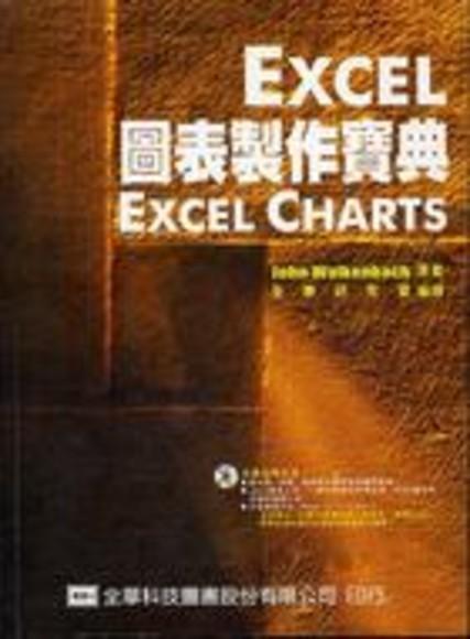 EXCEL 圖表製作寶典(附範例光碟片)