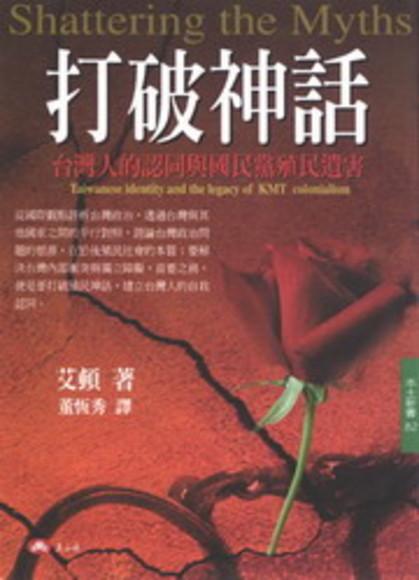 打破神話——台灣人的認同與國民黨殖民遺害(平裝)
