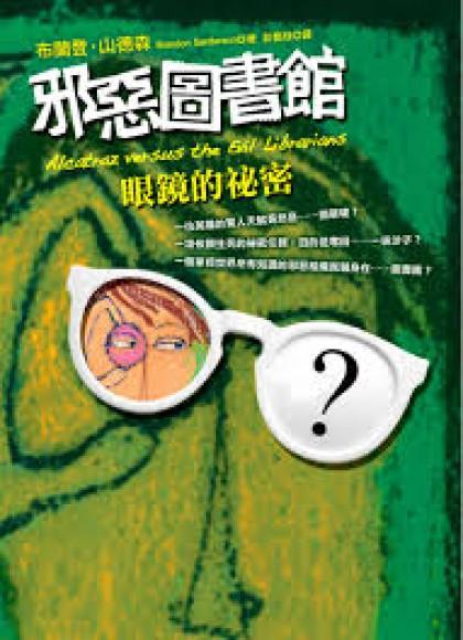 邪惡圖書館(1)眼鏡的祕密
