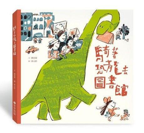 騎著恐龍去圖書館