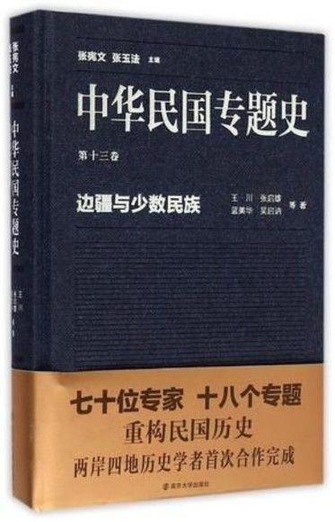 中华民国专题史(第十三卷)