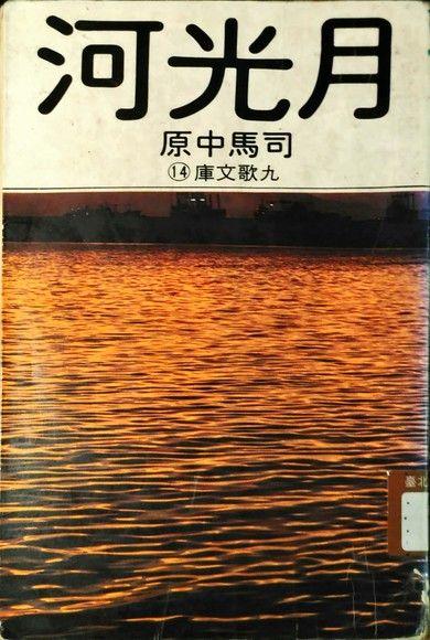 月光河 (九歌1978版)