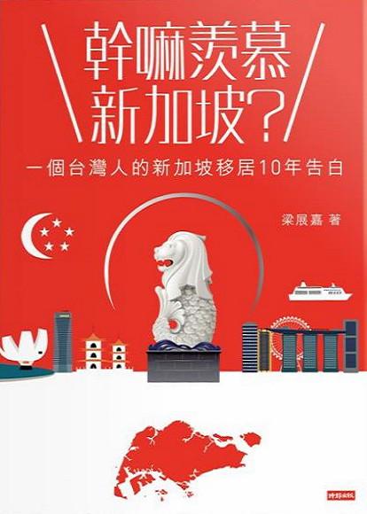 幹嘛羨慕新加坡?一個台灣人的新加坡移居10年告白