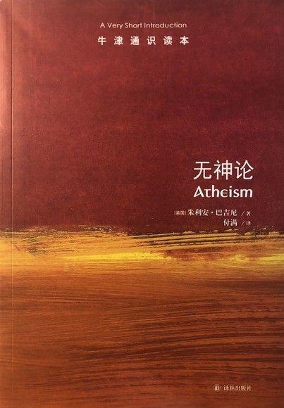 牛津通識讀本:無神論