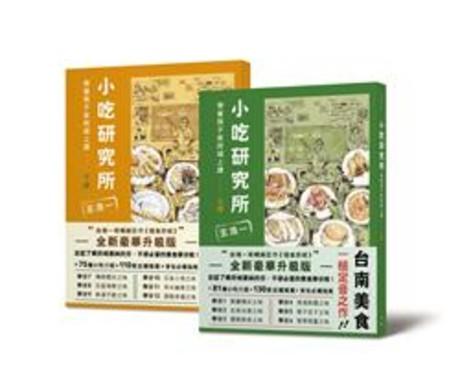 小吃研究所:帶著筷子來府城上課(上下冊合集)