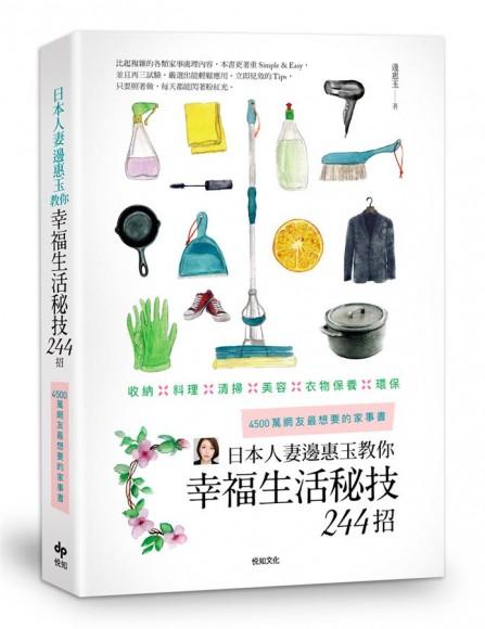 日本人妻邊惠玉教你幸福生活秘技244招:千萬網友最想要的家事書‧收納╳料理╳清掃╳美容╳衣物保養╳環保