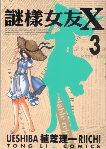 謎樣女友X                          3