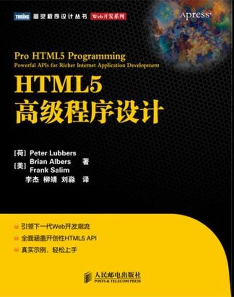HTML5高級程序設計