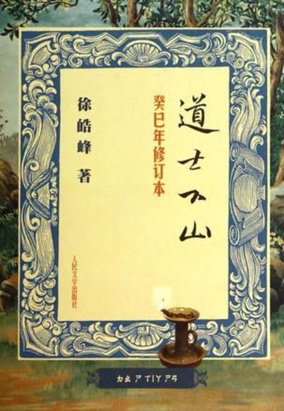 道士下山(癸巳年修訂本)(簡體書)