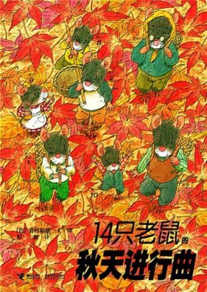14只老鼠的秋天进行曲