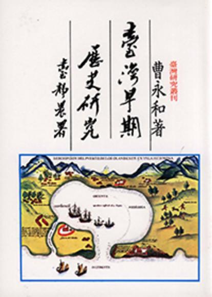 臺灣早期歷史研究