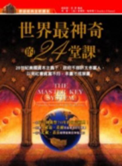 世界最神奇的24堂課(平裝)