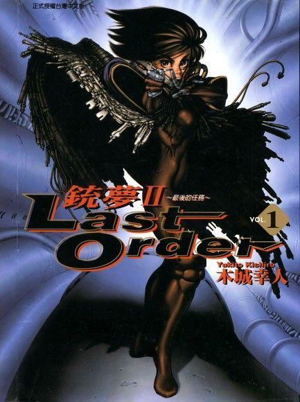 銃夢Ⅱ Last Order ~最後的任務~  vol.1