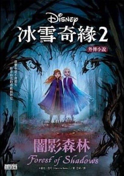 冰雪奇緣2 外傳小說:闇影森林
