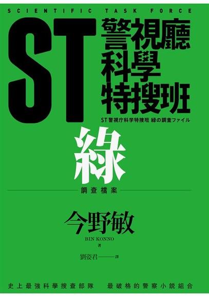 ST警視廳科學特搜班:綠色調查檔案