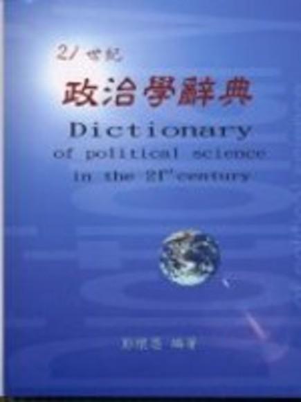 21世紀政治學辭典