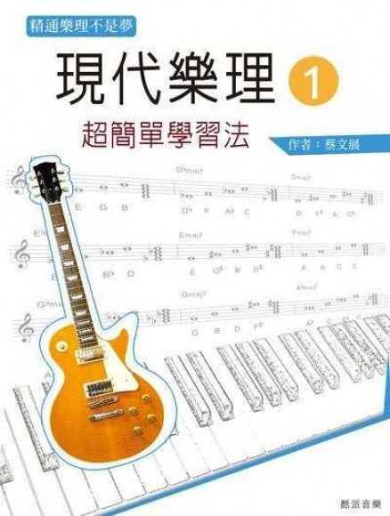 現代樂理(一)超簡單學習法(第七版)