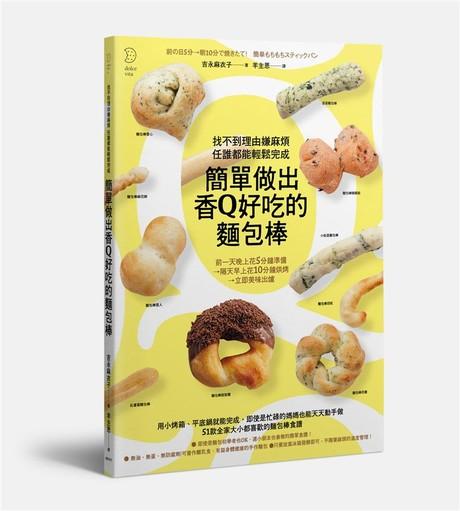 簡單做出香Q好吃的麵包棒: 前一天晚上花5分鐘準備→隔天早上花10分鐘烘烤→立即美味出爐