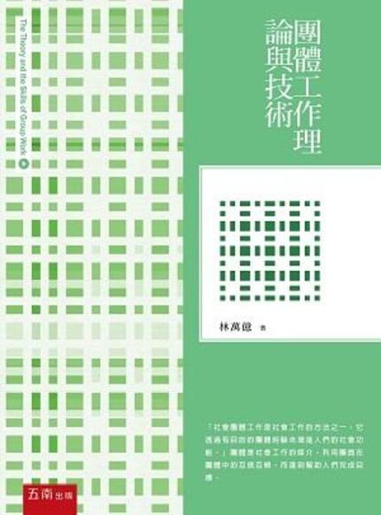 團體工作:理論與技術(3版)