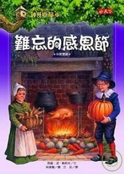 神奇樹屋27:難忘的感恩節