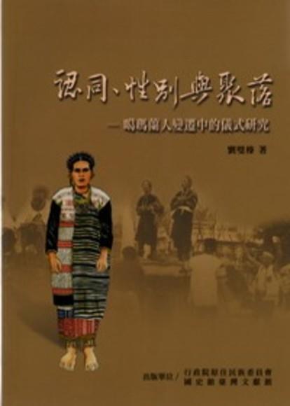 認同、性別與聚落—噶瑪蘭人變遷中的儀式研究