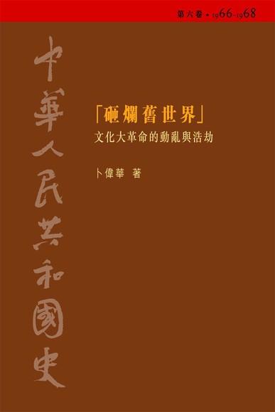 中華人民共和國史(第6卷)